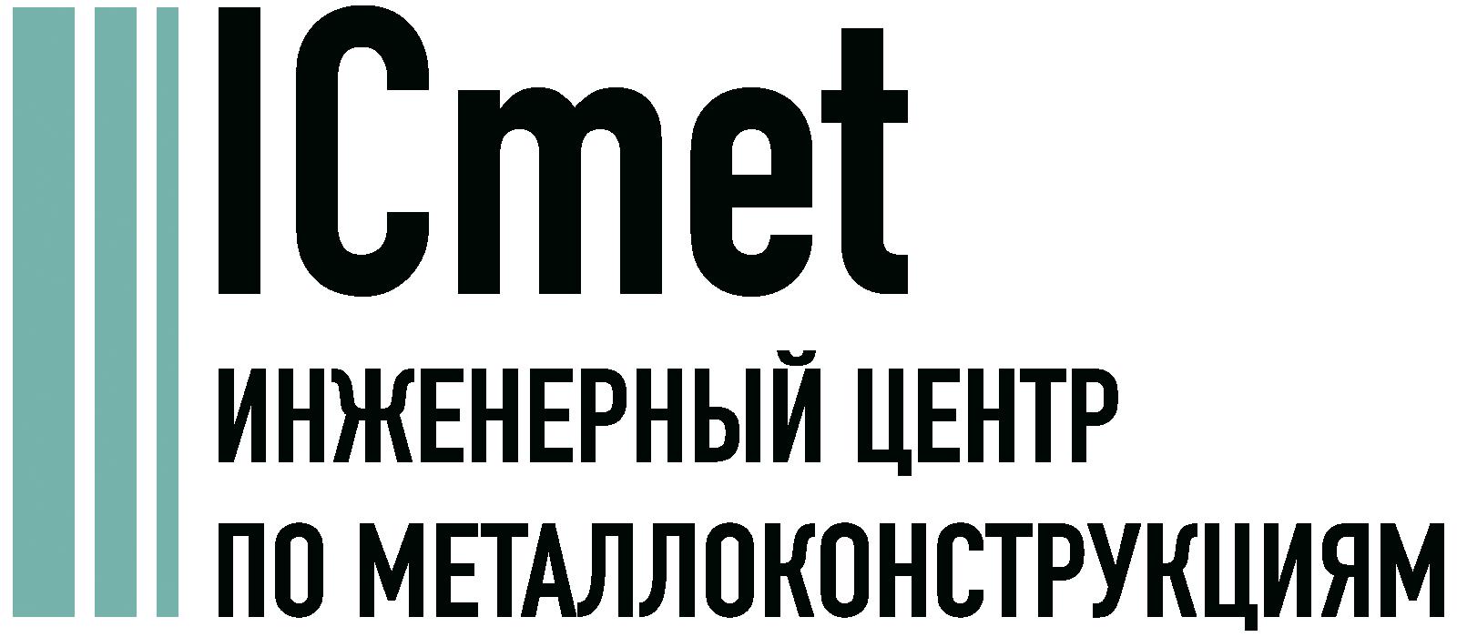 Проектирование металлоконструкций в Воронеже